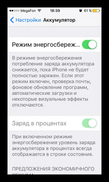 Как правильно заряжать Айфон