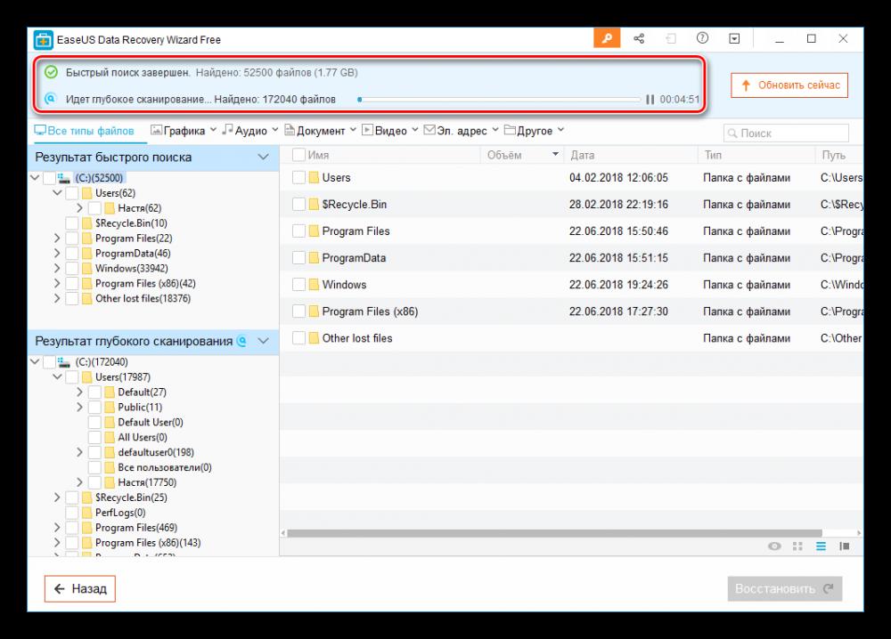 b4149c1fafc8 Быстрый и глубокий поиск удаленных файлов в EASEUS Data Recovery Wizard