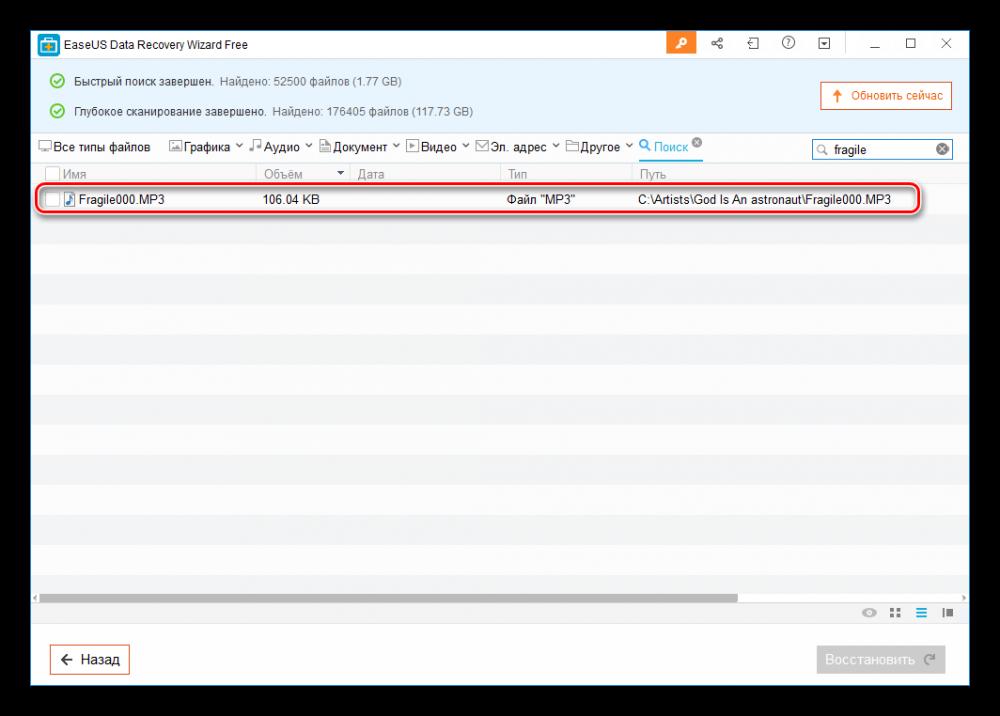 3eda02dba6d6 Результаты поиска по названию в EASEUS Data Recovery Wizard