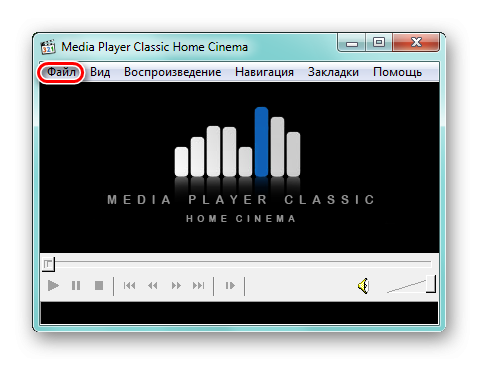Вкладка Файл в Media Player Classic