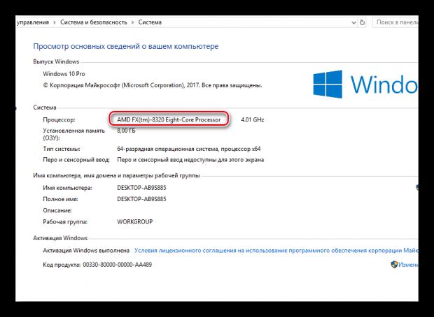 Просмотр сведений о системе в Windows