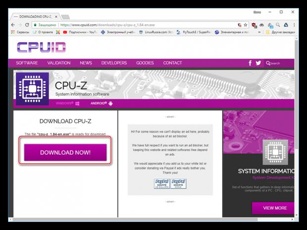 Прямая ссылка на скачивание CPU-Z с официального сайта.png