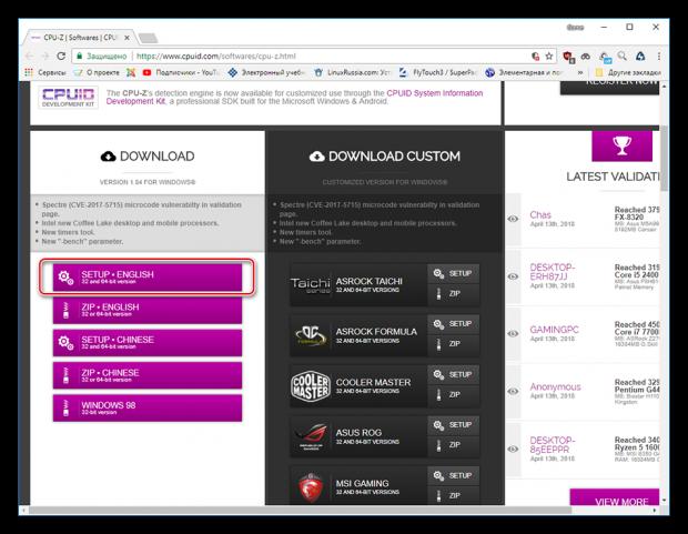 Кнопка скачивания программы CPU-Z с официального сайта