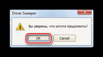 Подтверждение удаления драйверов в Driver Sweeper
