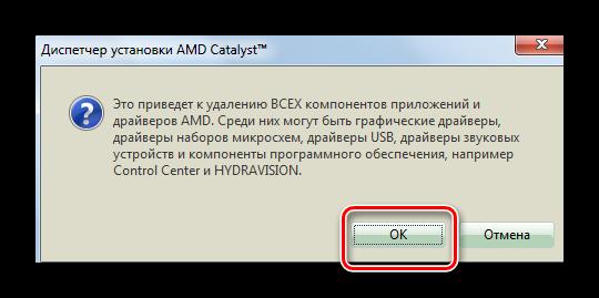 Подтверждение удаления драйвера видеокарты встроенным диспетчером