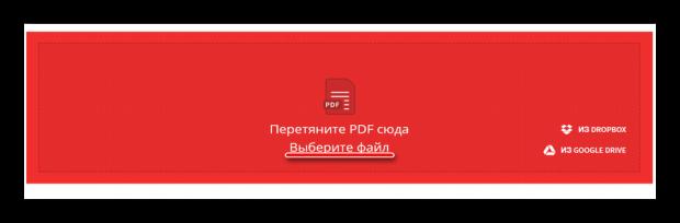 Загрузка файла на сайт Smallpdf