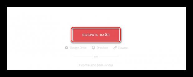 Загрузка файла на сайт PDF.io