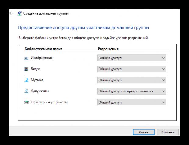Процесс создания домашней группы в Windows