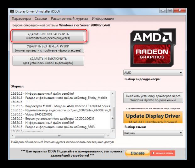 Удаление и перезагрузка через Display Driver Uninstaller