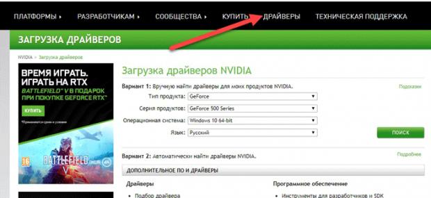Установка драйвера для видеокарты NVIDIA GeForce GTX 550 Ti