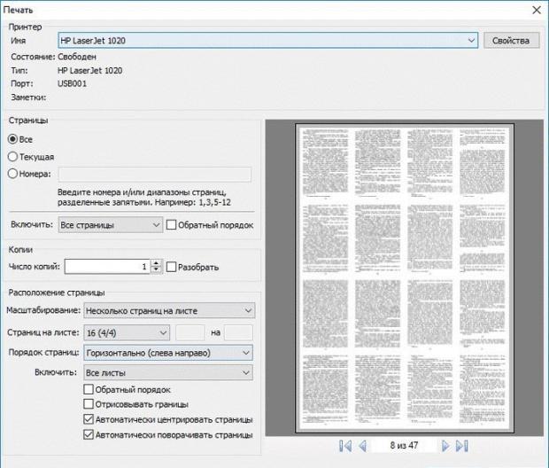 Как открыть и распечатать DjVu файл