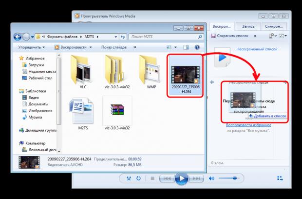 M2TS - что за формат и чем его открыть?