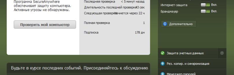 Webroot SecureAnywhere AntiVirus 2014. Быстрый облачный антивирус