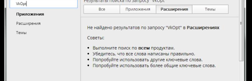 Серьёзные проблемы с расширениями в Google Chrome