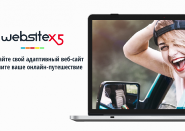 Новая 12 версия WebSite X5 Evolution и Professional: создание полностью адаптивных сайтов