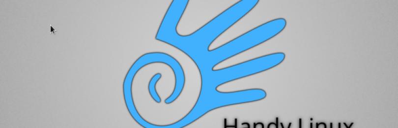 Handy Linux — операционная система Linux для начинающих