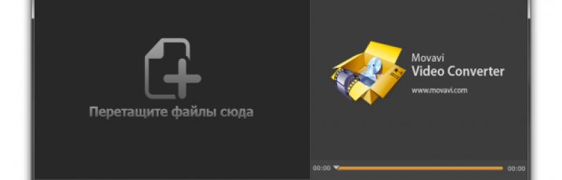 Movavi Конвертер Видео для Windows и Mac – перевод SD-видео в HD без потери качества