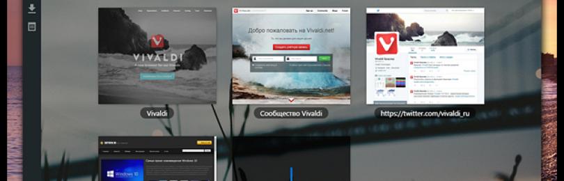 Vivaldi: сборка 1.0.118.2, результаты голосования