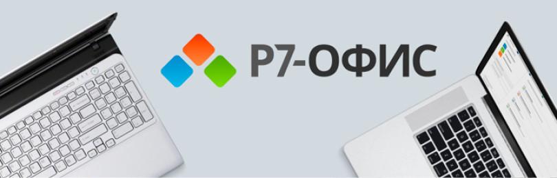 Обзор приложения P7-Офис. Документы