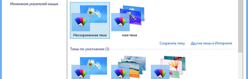 Где в Windows 8 хранятся изображения для рабочего стола и экрана блокировки