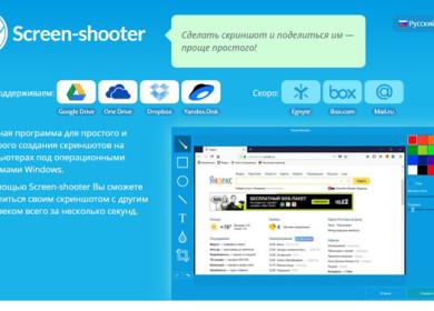 Где скачать и как установить Screenshooter для Windows?
