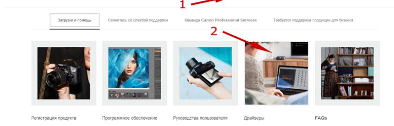 Установка драйвера для Canon LBP 6020