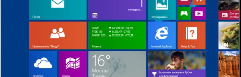 Как в Windows 8.1 закрывать приложения