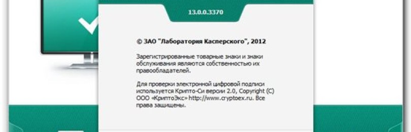 Обзор Kaspersky Anti-Virus 2013
