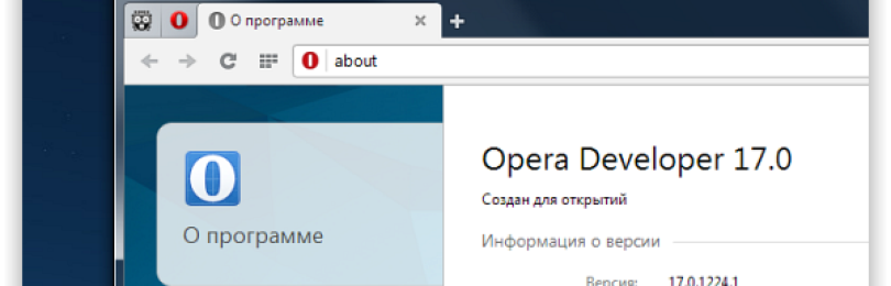 Opera 16 и 17 – первые обновления новой Opera