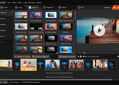 Создание видео с крутыми эффектами за 5 минут: обзор современного видеоредактора для новичков