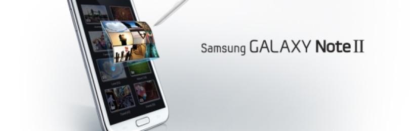 Samsung Galaxy Note 2 – обзор смартфона