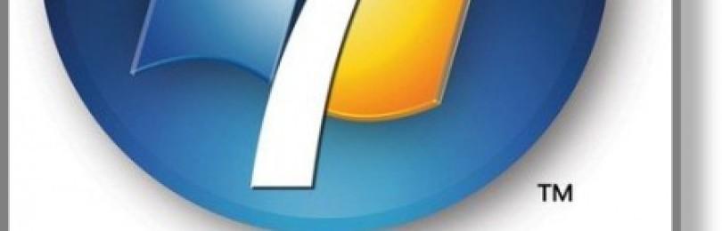 Запуск скрытых функций в ОС Windows Seven – Часть первая