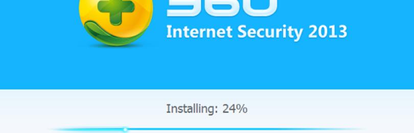 360 Internet Security – Китайский антивирус