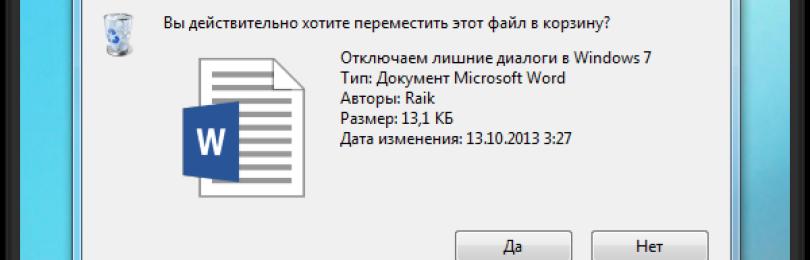 Отключаем лишние диалоги в Windows 7