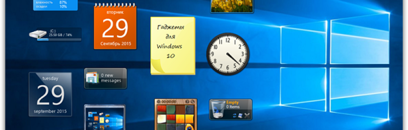 Гаджеты для Windows 10