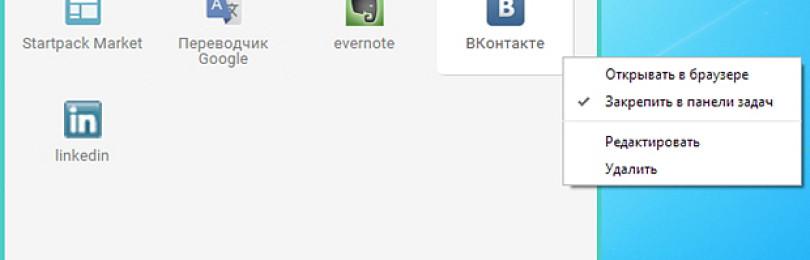 Обзор Startpack Launcher: сайты прямо на панели задач Windows