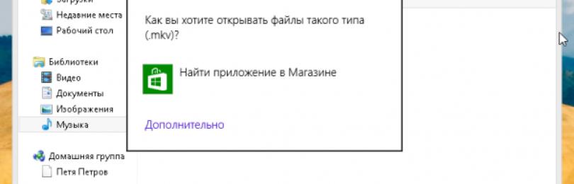 Как открыть MKV файлы в Windows Media Player в Windows 8