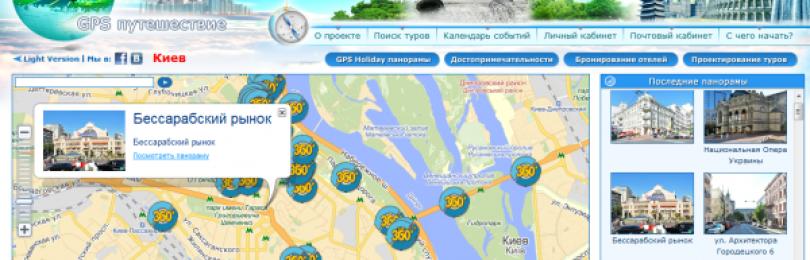 GPS Holiday: с нами Вы всегда на правильном пути