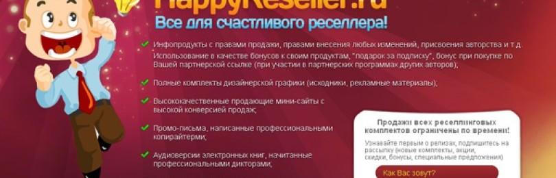 Сервис HappySeller. Продажа реселлинговых информационных товаров