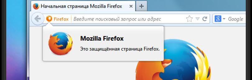 Новое в Firefox 25