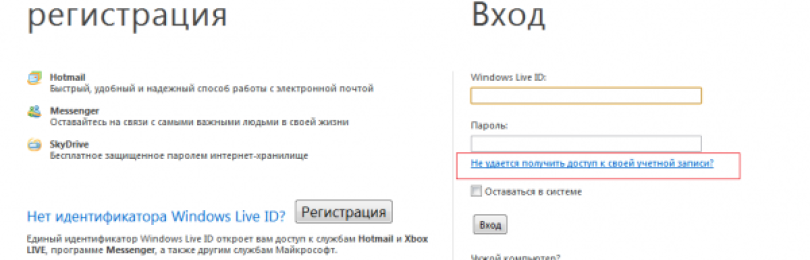 Сброс пароля Windows 8