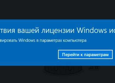 Как активировать Windows самому