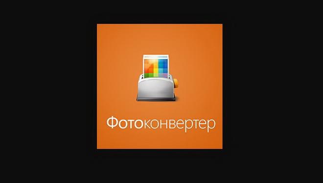 Фотоконвертер
